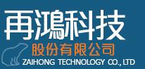 再鴻科技股份有限公司
